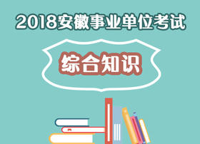 2018安徽事业单位考试《综合知识》事业有成班