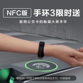 米动5天减脂私教服务【送NFC版小米手环3 】