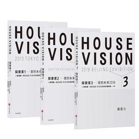 探索家系列(套装共3册)HOUSE VISION 设计大师原研哉新作 原研哉 著
