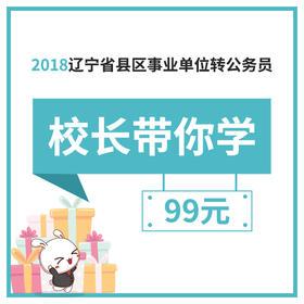 2018辽宁省县区事业单位转公务员考试-校长带你学