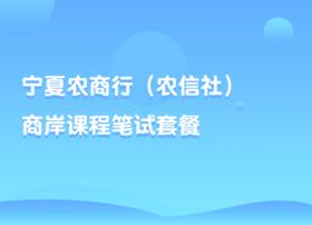 2018年宁夏农商行(农信社)商岸课程笔试套餐