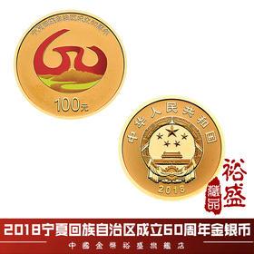 2019宁夏回族自治区成立60周年纪念金银币