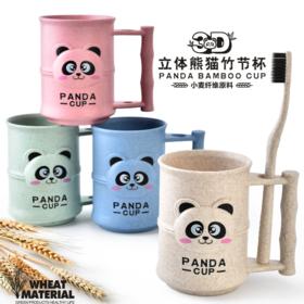 【49选5】'麦'本色 '麦'降解 小麦秸杆立体熊猫竹节杯 小麦纤维原料 环保创意
