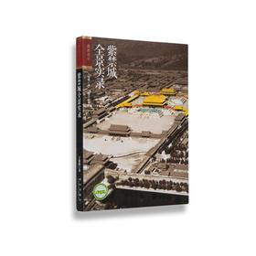 紫禁城全景实录 旅游故宫 纸上故宫