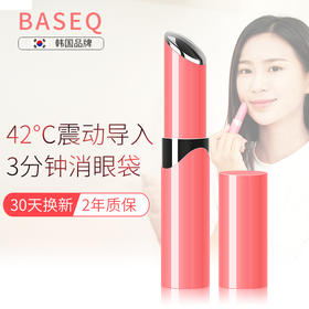 【为思礼】韩国BASEQ美眼仪眼部按摩器眼睛按摩棒护眼仪去黑眼圈皱纹美容仪