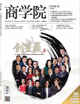 新刊热卖中《商学院》2018年10月刊    总第164期