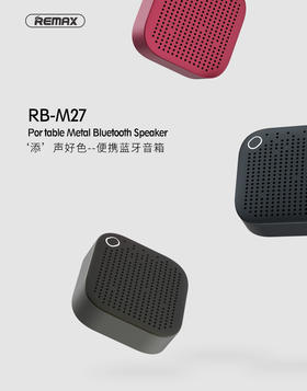 RB-M27 便携蓝牙音箱