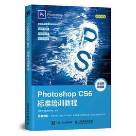 Photoshop CS6标准培训教程全视频微课版