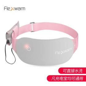 【粉色】FLEXWARM飞乐思暖宫护腰带 暖宝宝大姨妈神器 月经暖宝宝 充电加热