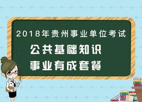 2018年贵州事业单位考试《公共基础知识》事业有成套餐