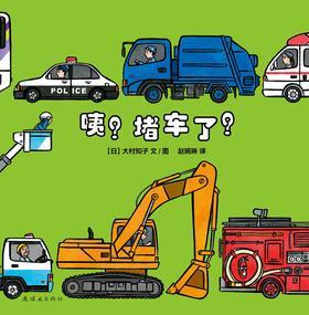 蒲蒲兰官方微店:咦?堵车了?(精装)——认知车辆、学习数数、大小,2-3-4-5岁低幼认知