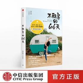 不租房的606天 郑辰雨 著 苹果姐姐 中信出版社图书 正版书籍
