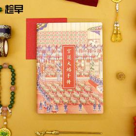 故宫宫廷文化 x 趁早大婚手册礼盒款 婚礼策划方案记录日程本手帐
