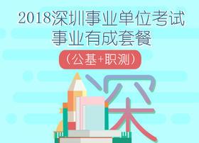 2018年深圳事业单位考试《综合知识及能力知识》事业有成套餐