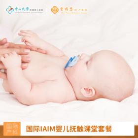 国际IAIM婴儿抚触课堂套餐(共5节课),原价2940,特惠价640元(0-1岁婴幼儿)