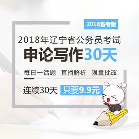 【已开课】申论文章写作三十天•2018辽宁省考版