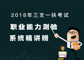 2018年三支一扶考试《职业能力测验》系统精讲班