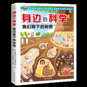 预售《身边的科学 我们脚下的秘密》儿童生活百科全书科普读物