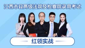 """2018江西市县两级法院及检察院录用考试""""红领实战""""套餐"""