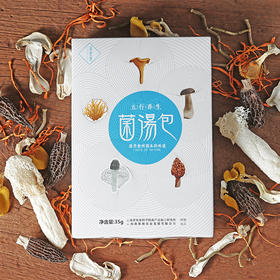 云南 野生食用菌汤包35g/盒 两盒装