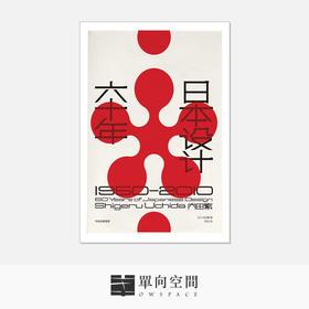 《日本设计六十年:1950—2010》内田繁 著