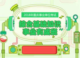 2018年重庆事业单位《综合基础知识》事业有成班