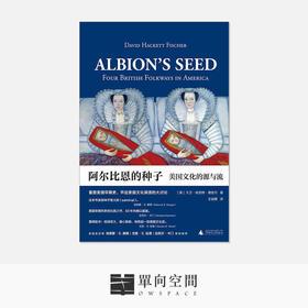 《阿尔比恩的种子: 美国文化的源与流》 大卫•哈克特•费舍尔 著