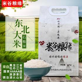 米谷良缘东北镜泊湖火山岩石板地科学种植大米