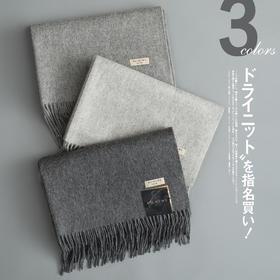 MILMUMU【高级灰披肩】羊毛围巾纯色男女双面披肩两用秋冬100%羊绒高档礼盒  三色可选