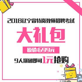 2018辽宁省特岗教师招聘考试-大礼包