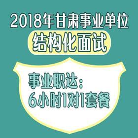 2018年甘肃事业单位《结构化面试》事业职达:6小时1对1套餐