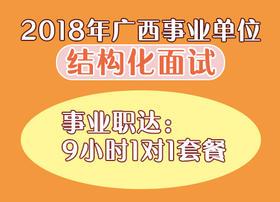 2018年广西事业单位《结构化面试》事业职达:9小时1对1套餐