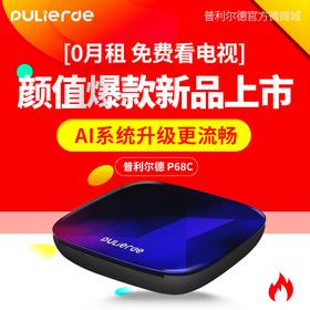 新品/普利尔德P68C 网络电视机顶盒高清电视盒子【官方正品】