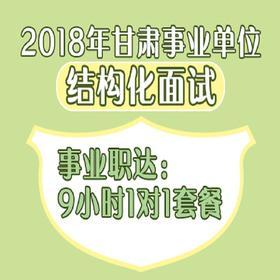 2018年甘肃事业单位《结构化面试》事业职达:9小时1对1套餐