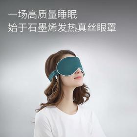 【小米同厂】石墨烯发热真丝眼罩护眼缓解眼部疲劳