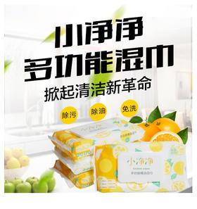 小净净橘油多功能湿巾!99%的家庭主妇都在用它!扔掉抹布洗洁精!只需1张搞定脏厨房!