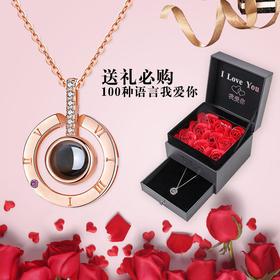 【为思礼】【正常发货】【玫瑰礼盒,顺丰包邮】六鑫珠宝 爱的记忆100种语言说我爱你项链