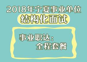 2018年宁夏事业单位《结构化面试》事业职达:9小时1对1套餐