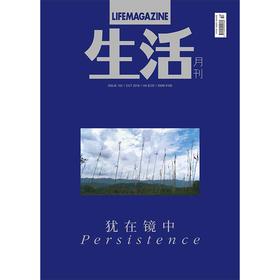 生活月刊 2018年10月155期  双封面  随机发
