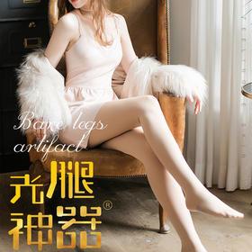 【裸感透肤美腿】秋季必备享瘦版光腿神器,显瘦塑形打底裤袜 袜子 热卖