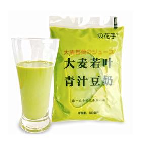 [品牌直发] 优选 | 贝花子大麦若叶青汁豆奶 网红抖音爆款  开袋即饮 营养早餐 12袋装  (SWYX)