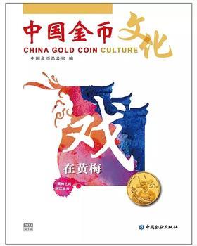 【杂志书籍】中国金币文化杂志期刊
