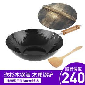 KANKUMA神田 日本原装进口 槌目纹系列中式炒锅铁锅