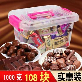 巧克力礼盒装 送女友 儿童 散装巧克力糖果 巧克力 零食大礼包