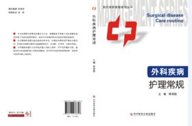 外科疾病护理常规 席明霞主编 科技文献出版社