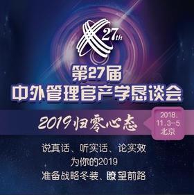 第27届中外管理官产学恳谈会——2019•归零心态