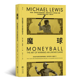 魔球: 如何赢得不公平竞争的艺术(好莱坞口碑大片《点球成金》原著 《说谎者的扑克牌》作者又一经典力作)