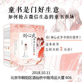 【北京商盟】研习社:如何抢占微信生态的童书市场  10月11日 周四