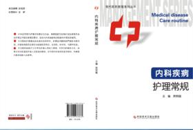 内科疾病护理常规 席明霞主编 科技文献出版社