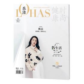 LOHAS乐活健康时尚期刊杂志2018年10月  姚晨